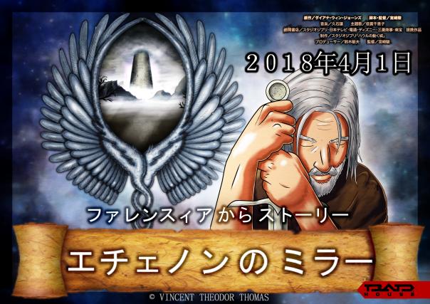 Spiegel von Echenon Anime.3.1.png